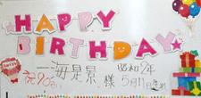 一海さんお誕生日